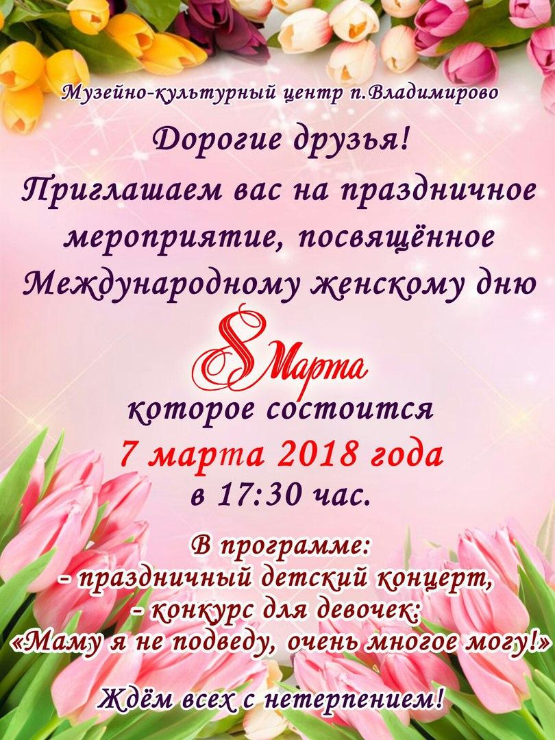 Концерт Владимирово