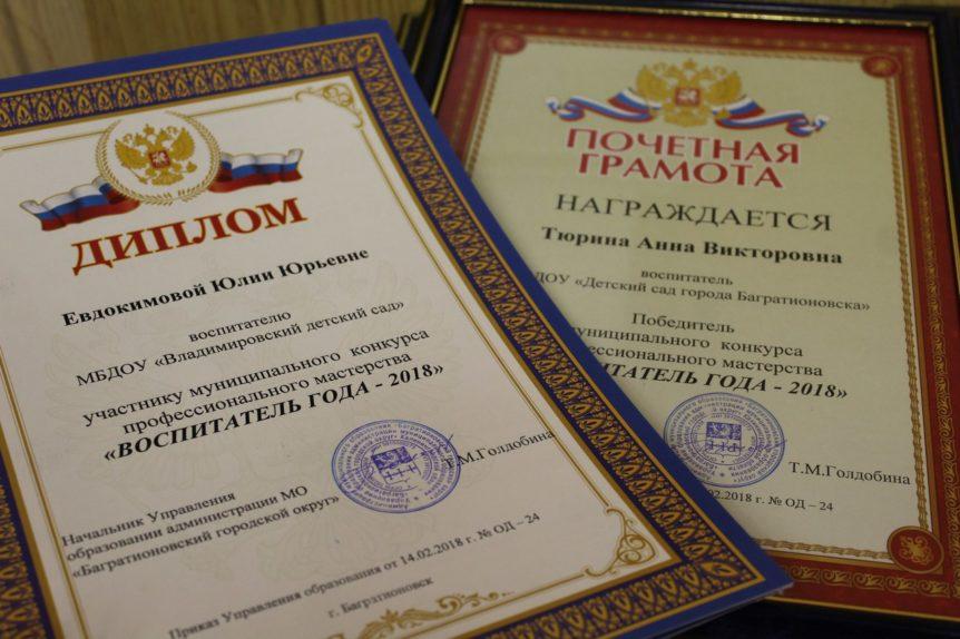 диплом Юлии