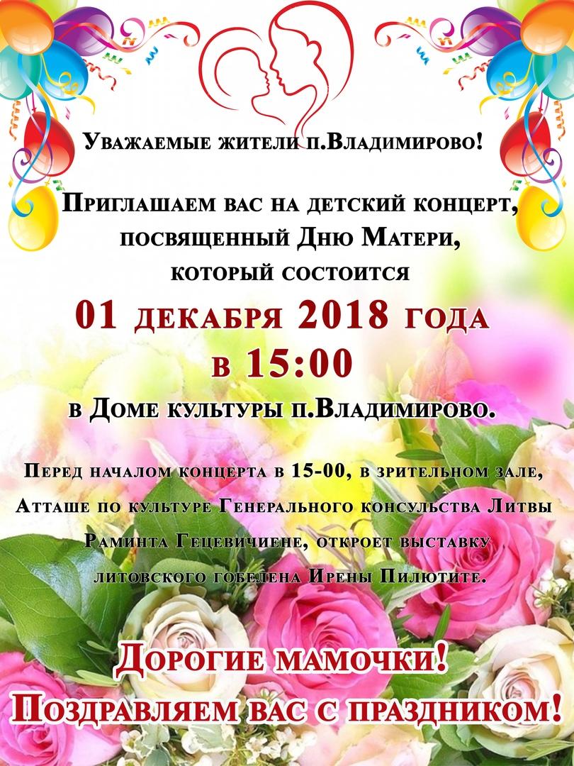 День матери, Владимирово