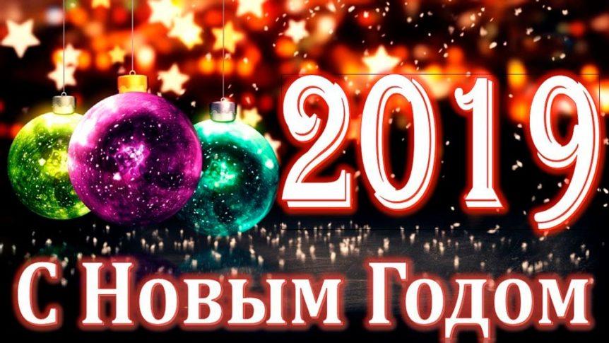 Новый годддд