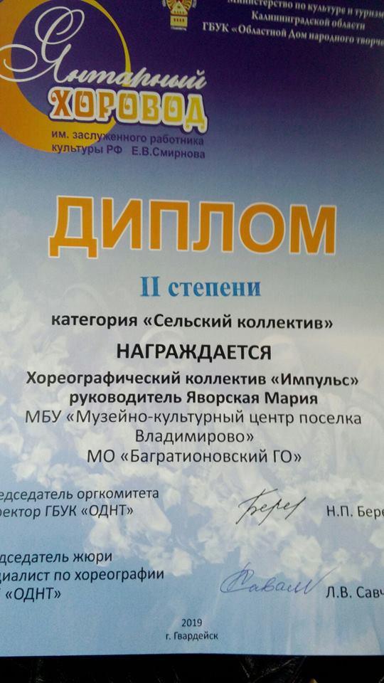 Янтарный диплом