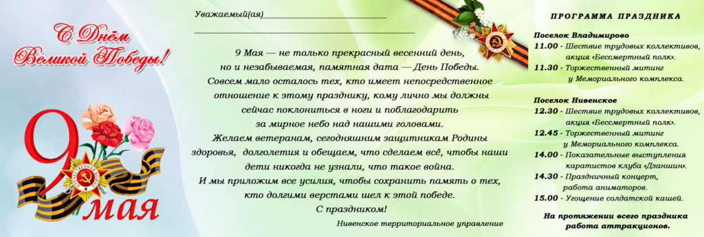 приглашение-2