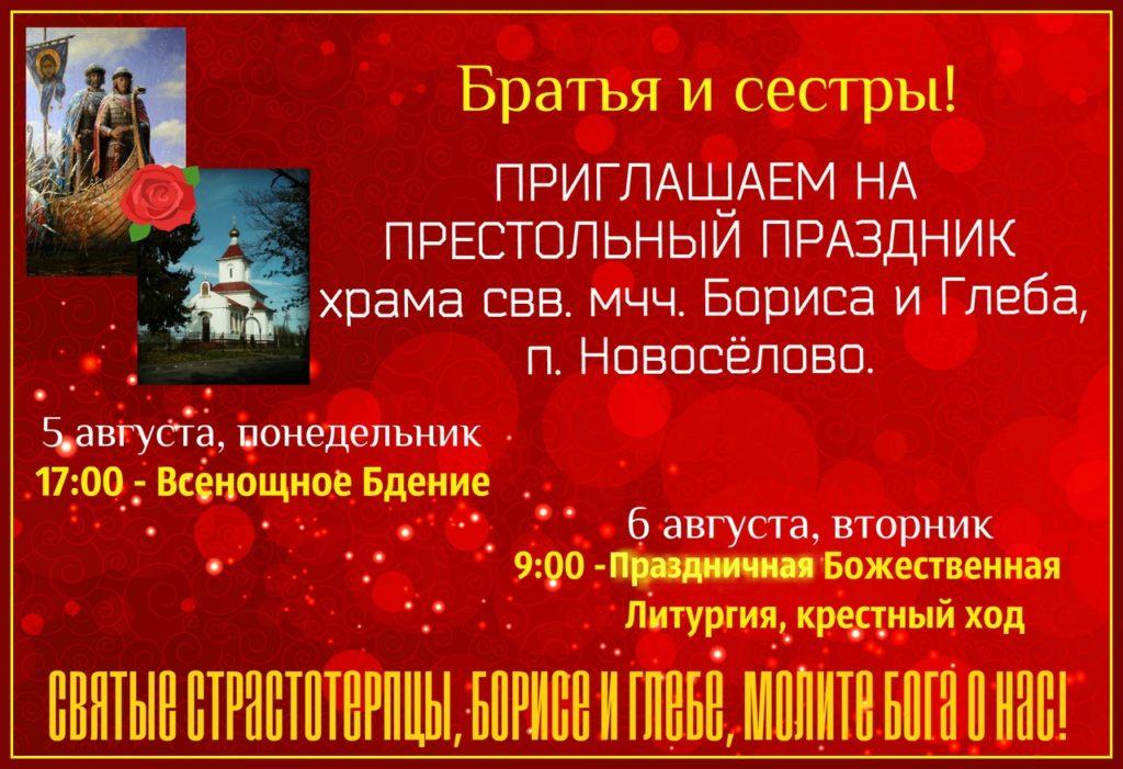 Храмовый праздник в Нов
