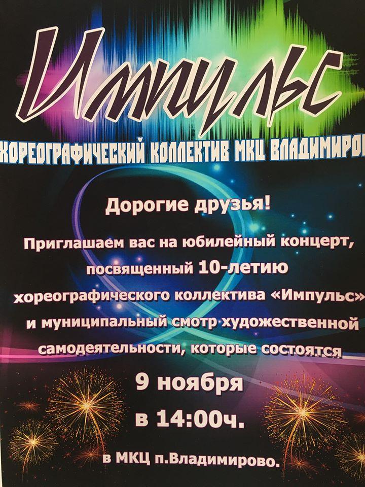 Концерт Импульс