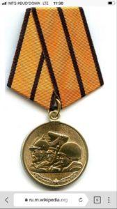 Медаль памяти-2