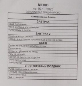 Меню15окт2020