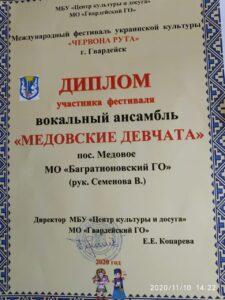 Медовские девчата-1