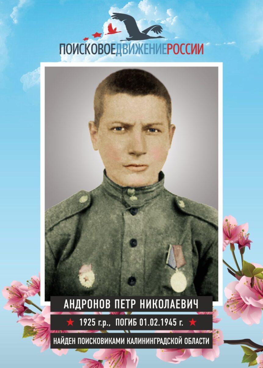 Андронов