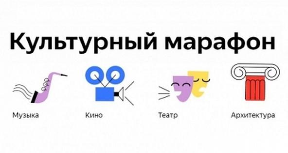 kulturnyj_marafon_1200x642