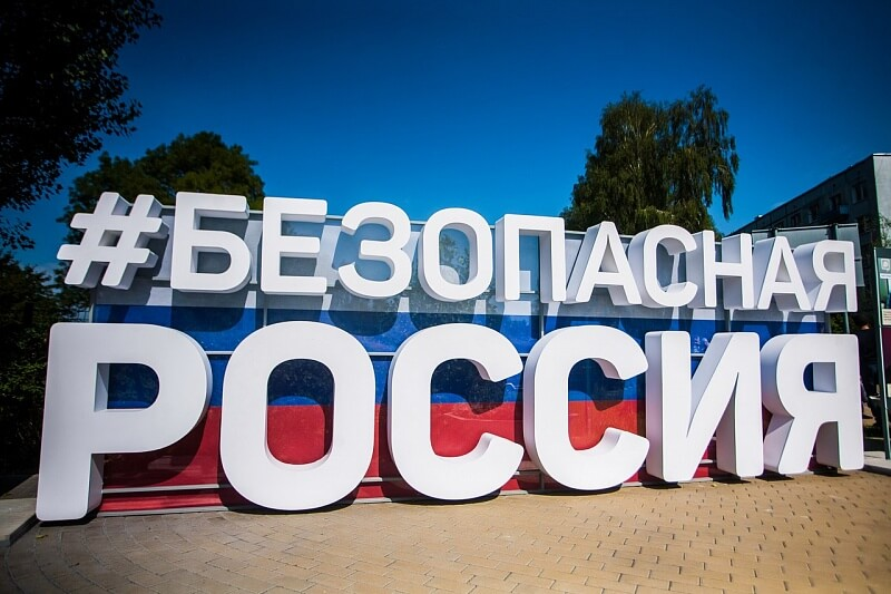 Безопасная Россия-2